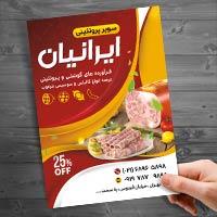 تراکت سوپر پروتئینی