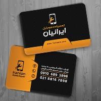 کارت ویزیت لایه باز تعمیرات تخصصی موبایل