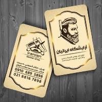 کارت ویزیت آرایشگاه مردانه خارجی
