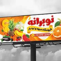 بنر میوه فروشی