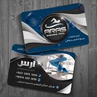 کارت ویزیت لایه باز استخر و مجموعه آبی