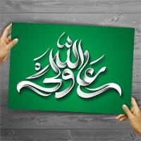 طرح تایپوگرافی علی ولی الله
