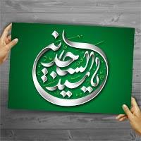 تایپوگرافی یا سید الساجدین