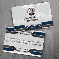 کارت ویزیت شخصی کارشناس اقتصاد