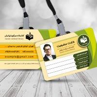 طرح لایه باز کارت عضویت کتاب خانه