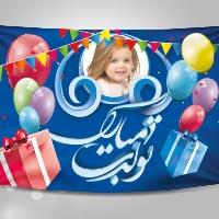 طرح لایه باز جشن تولد کودک