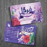 کارت ویزیت سرای گل و گیاه