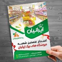 تراکت افتتاحیه فروشگاه سوپر مارکت