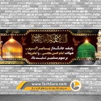 بنر رحلت پیامبر اکرم و شهادت حسن مجتبی و امام رضا