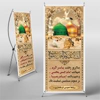 استند رحلت پیامبر و شهادت حسن مجتبی و امام رضا