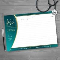 طرح سرنسخه psd پزشک عمومی