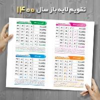 تقویم خام لایه باز سال ۱۴۰۰