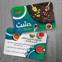 کارت ویزیت psd عطاری و گیاهان دارویی