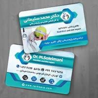 کارت ویزیت کارشناس تغذیه و رژیم درمانی