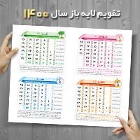 تقویم لایه باز سال ۱۴۰۰