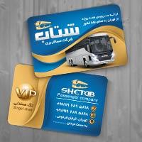 کارت ویزیت لایه باز ترمینال مسافربری