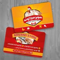 طرح لایه باز کارت ویزیت سوپر مرغ