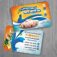 طرح لایه باز کارت ویزیت مرغ و ماهی