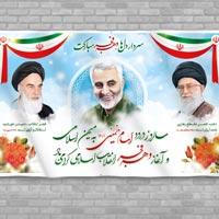 طرح لایه باز بنر دهه فجر انقلاب اسلامی