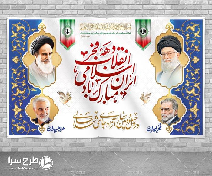 طرح لایه باز دهه فجر انقلاب اسلامی ایران