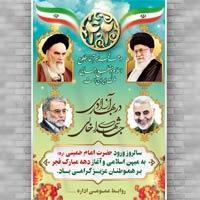 طرح لایه باز دهه فجر و سالروز ورود امام خمینی
