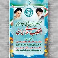 طرح لایه باز چهل و دومین سال پیروزی انقلاب اسلامی ایران