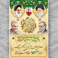 طرح لایه باز پوستر دهه فجر انقلاب اسلامی