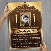طرح لایه باز آگهی ترحیم درگذشت نوجوان