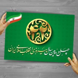 تایپوگرافی چهل و دومین سال پیروزی انقلاب اسلامی ایران
