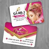 کارت ویزیت آرایشگاه زنانه خاص