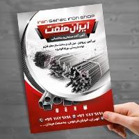 طرح لایه باز تراکت آهن آلات ساختمانی