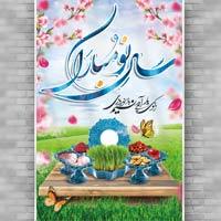 بنر عید نوروز مبارک