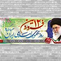بنر ۱۲ فروردین روز جمهوری اسلامی