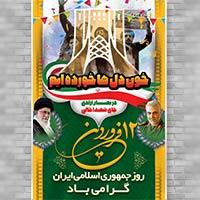 بنر روز جمهوری اسلامی ۱۲ فروردین