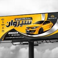 تابلوی نمایشگاه اتومبیل