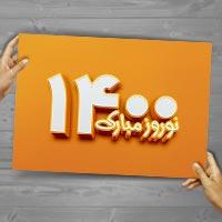 تایپوگرافی نوروز ۱۴۰۰