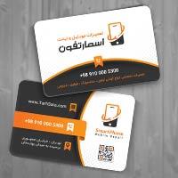 کارت ویزیت برای تعمیرات موبایل