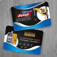 کارت ویزیت اجاره ابزارآلات ساختمانی