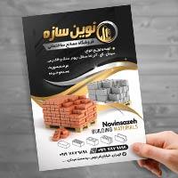 تراکت مصالح ساختمانی لایه باز