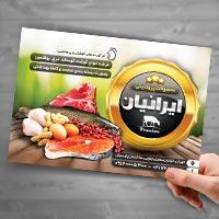 تراکت محصولات پروتئینی