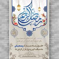 بنرهای ماه رمضان