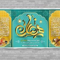 طرح بنر ماه رمضان