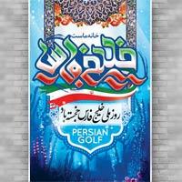 طرح لایه باز روز ملی خلیج فارس