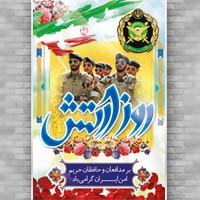 بنر روز ارتش جمهوری اسلامی ایران