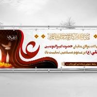 بنر شهادت امام علی و شب قدر