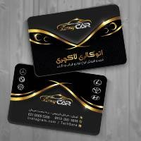 کارت ویزیت نمایشگاه اتومبیل psd