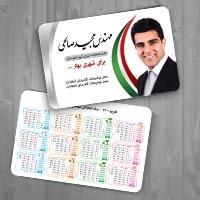 کارت ویزیت انتخابات شورای شهر