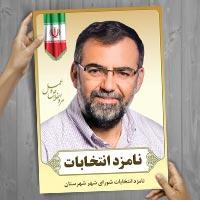 پوستر انتخابات شورای