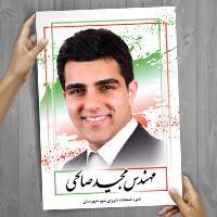 تراکت انتخابات شورای شهر