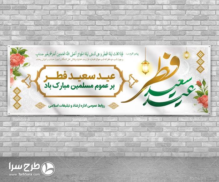 بنر تبریک عید سعید فطر